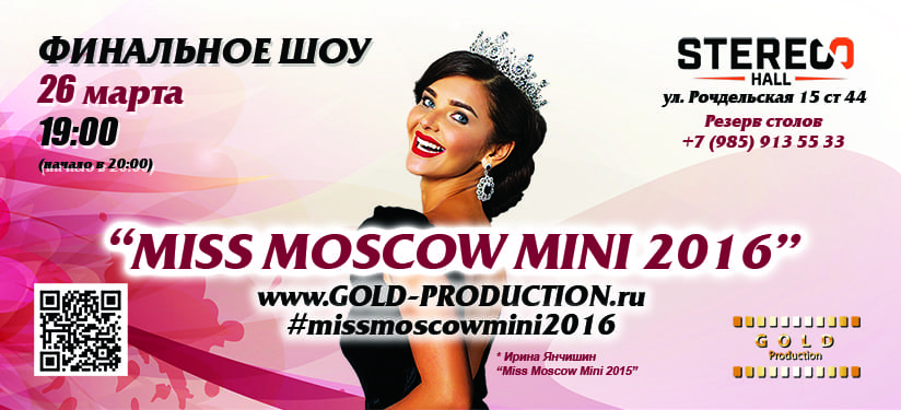 Miss Moscow Mini 2016